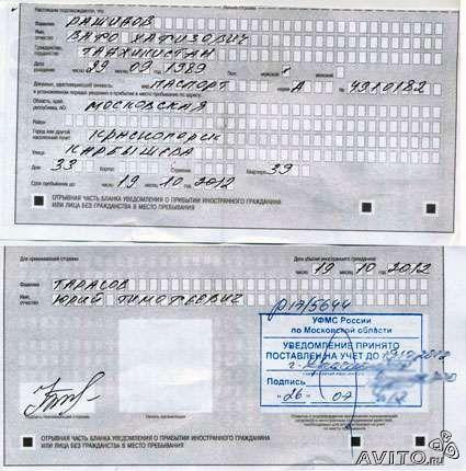 Как сделать перерегистрацию иностранного гражданина