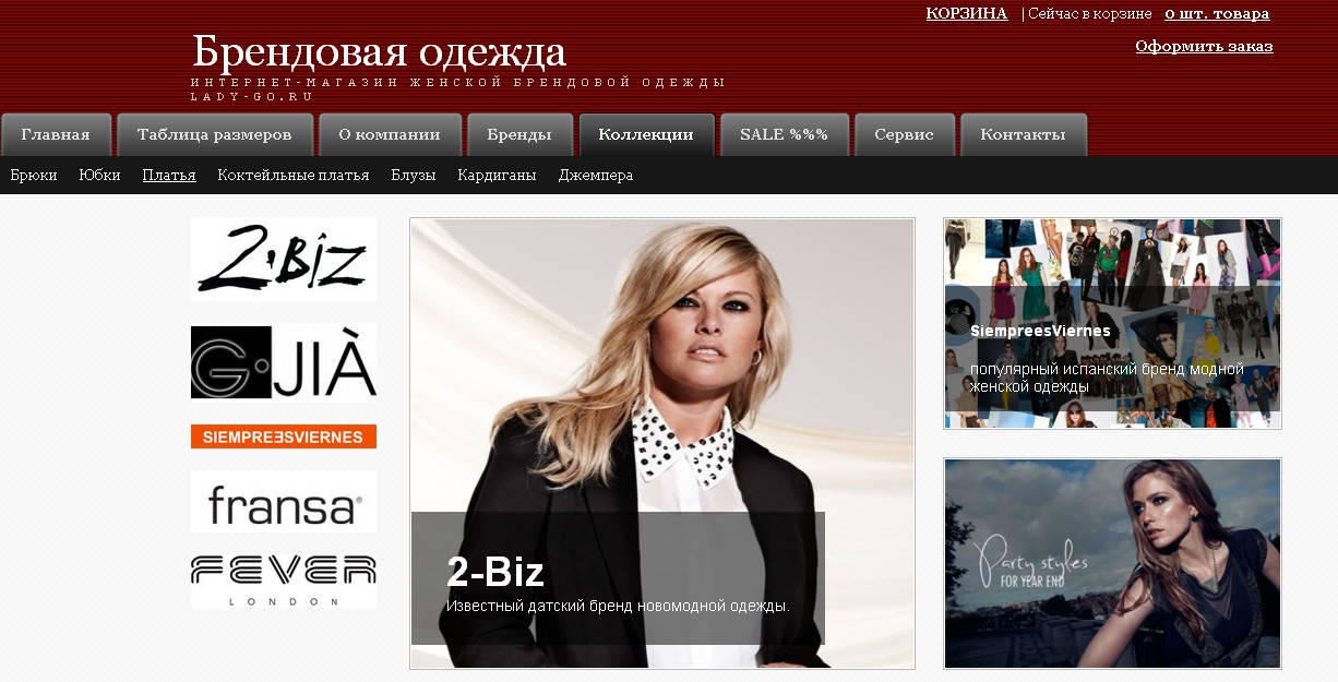 Известные Интернет Магазины Одежды