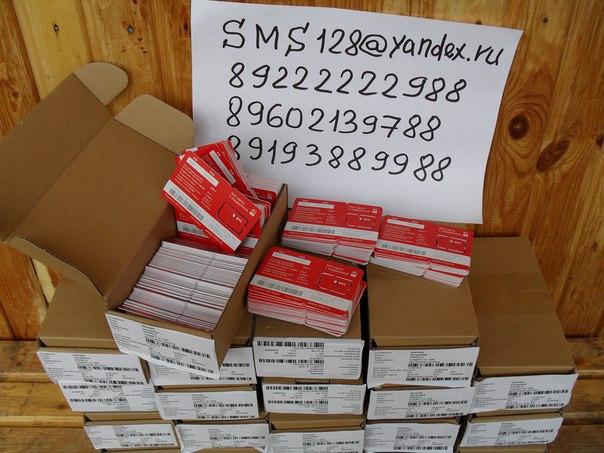 купить сим карты - продам сим карты ЛЮБЫЕ Безлимитные тарифы по России. Ищем аге