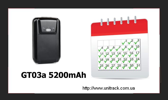 Автономный GPS трекер SMART GT03a Влагостойкий, на 5 магнитах, 5200mAh
