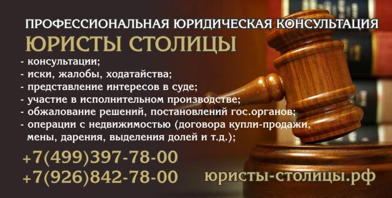 платная консультация юриста в москве изображение Хедрона