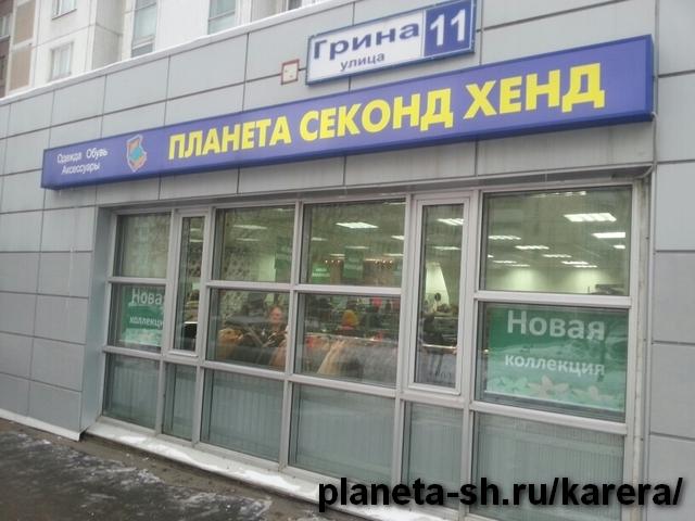 Работа продавцом в городе одинцово