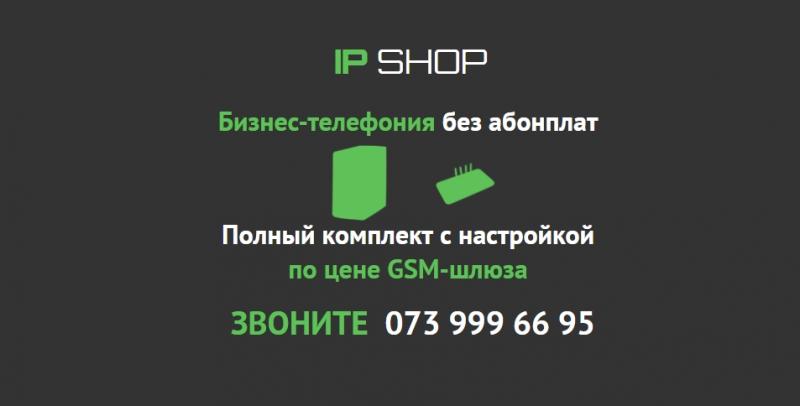 GSM шлюз и Сервер телефонии вместе с настройкой IP-телефония для бизнеса без або