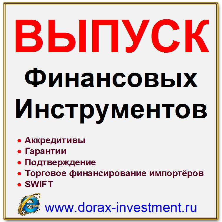 Банковские гарантии без залога от 0,25 от номинала финансового инструмента