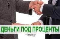 Частный займ без пред оплат в максимально быстрые сроки