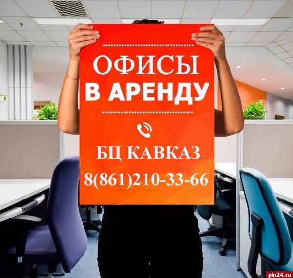 Аренда офиса в центре Краснодара без посредников