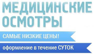Медсправки в Казани на 16.shopspravka