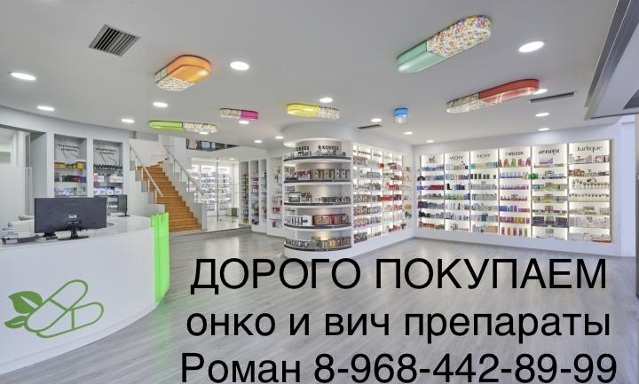 Куплю лекарственные препараты Дорого и Быстро 89684428999