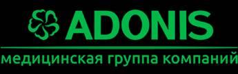 Акции от Клиники Adonisроддом Adonis