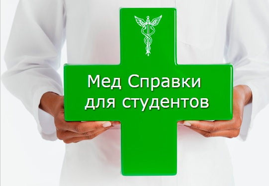 Медсправки в Иркутске на 38.stud-spravka