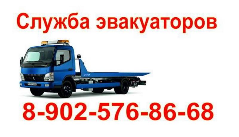Эвакуатор по Дороге на Байкал
