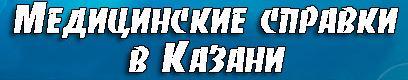 Медсправки в Казани kzn.medsprawka-1