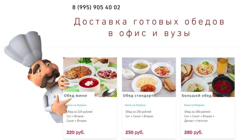 Доставка горячих обедов в институт по Москве.