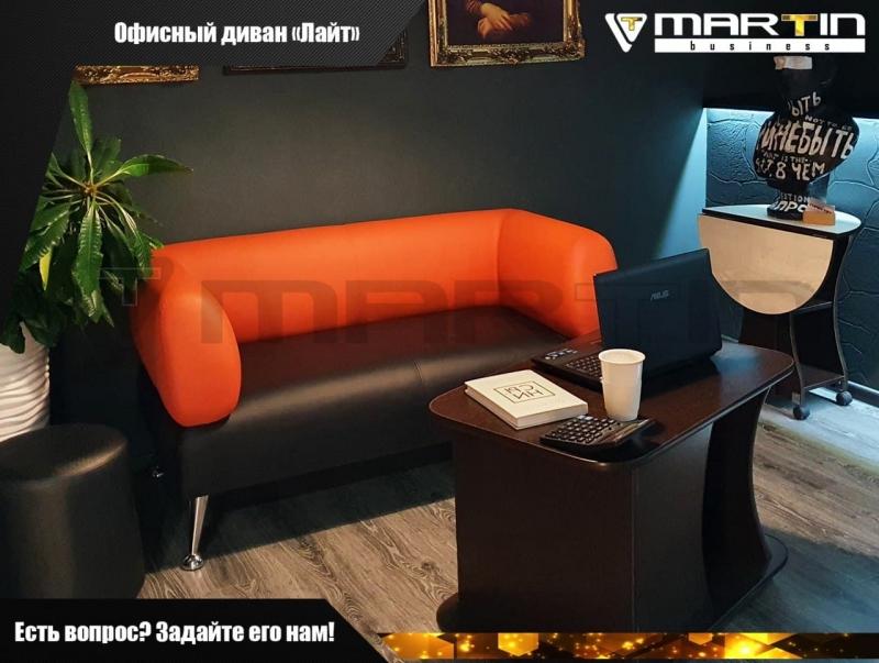 Офисный диван Лайт любой цвет