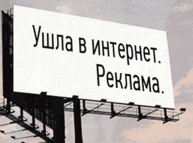 Эффективная интернет реклама